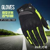 摩托騎行防護手套舒適透氣網眼護殼可觸屏夏機車手套 QG4115『M&G大尺碼』