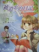 【書寶二手書T2/兒童文學_KKU】被遺忘的日記_林千容