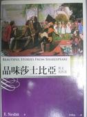 【書寶二手書T8/語言學習_JQD】品味莎士比亞英文名作選 (合訂本) _E. Nesbit