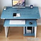 電腦桌 臺式家用簡約學生臥室書桌書架組合一體桌省空間簡易小桌子 2021新款