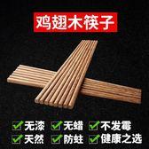 慕容世家雞翅木筷子家用無漆無蠟木質