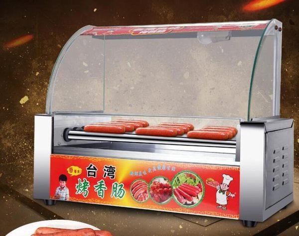 商用烤腸熱狗烤香腸機全自動台式台灣家用小型迷你火腿腸秘制帶門   極客玩家  igo  220v