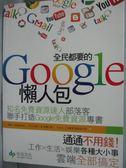 【書寶二手書T4/網路_WFQ】全民都要的Google懶人包_阿榮.阿正老師