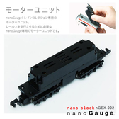 【日本 Kawada 河田】Nanoblock 迷你積木 nanoGauge 馬達套組 nGEX-002