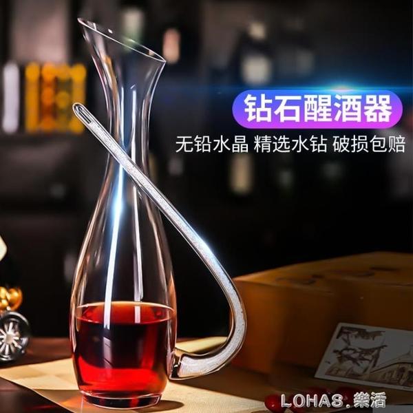 無鉛水晶斜酒醒酒器鑚石帶鑚大肚醒酒壺葡萄酒分酒器倒酒器 樂活生活館