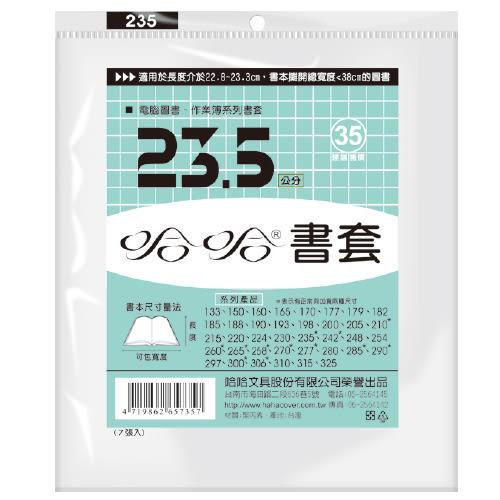 [奇奇文具] 【哈哈 書套】BC235 哈哈書套/書衣 高 23.5 x 寬 38.5 cm (7張入/包)x100包