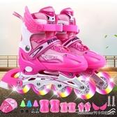 輪滑溜冰鞋兒童全套套裝36初學者5可調大小8旱冰4男童12女童10歲YYJ(速度出貨)