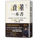 讀懂一本書:3300萬會員、22億次收聽「樊登讀書」創始人知識變能力的祕密完整公