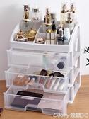 放化妝品收納盒家用大容量桌面口紅面膜整理架網紅抖音同款置物架LX  618購物
