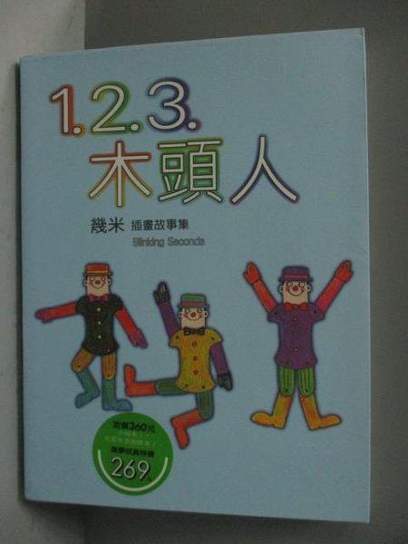 【書寶二手書T8/繪本_JRE】1.2.3木頭人_幾米