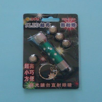 5LED超亮匙扣燈( 綠色)/手電筒/省電.超亮.輕巧.方便