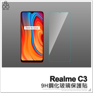 Realme C3 鋼化玻璃貼 手機螢幕 玻璃貼 防刮 9H 鋼化 玻璃膜 非滿版 保護貼 保護膜 H06X3