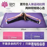 奧義瑜伽墊初學者加長防滑男女士加厚加寬無味健身瑜珈墊子三件套 CY 韓風物語