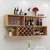 紅酒櫃牆上酒櫃壁掛式創意簡約紅酒架客廳實木格子牆壁裝飾置物架 NMS陽光好物