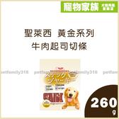 寵物家族-聖萊西SEEDS 黃金系列-牛肉起司切條260g
