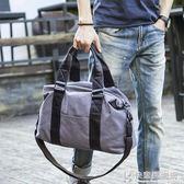行李袋大包旅行包 男包帆布包男士包包單肩包休閒手提包男款韓版 快意購物網
