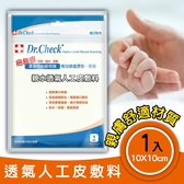Dr.Check 親水透氣人工皮敷料1入(10cmx10cm)