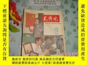 二手書博民逛書店無線電1985-12罕見》文泉技術類40801-42A-2Y11