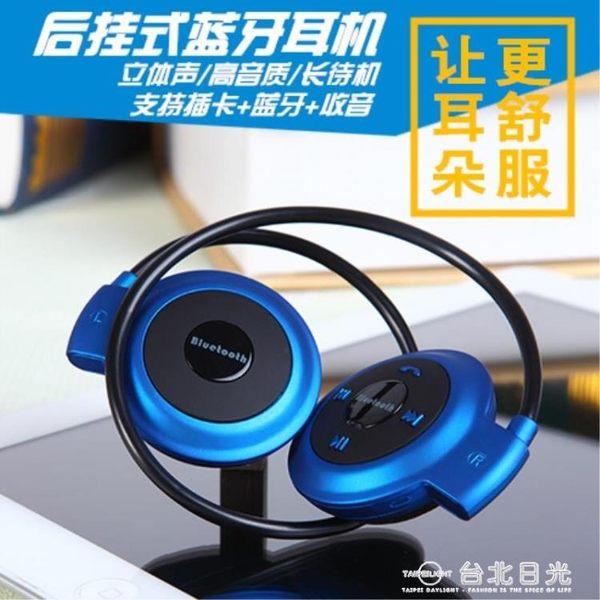 無線運動立體藍芽耳機4.0頭戴式插內存卡FM收音跑步掛耳帶 台北日光