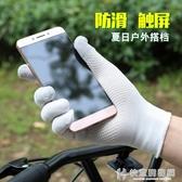 手套防曬薄款短款戶外登山運動防滑透氣開車騎車男女觸屏騎行 快意購物網