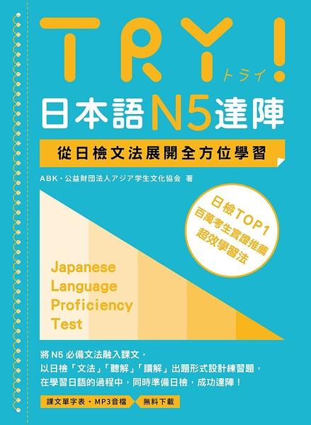 TRY!日本語N5達陣:從日檢文法展開全方位學習(MP3免費下載)