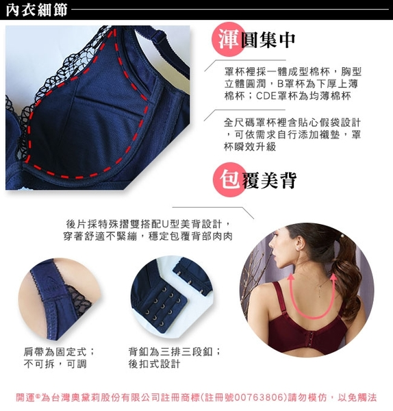 EASY SHOP-開運秘戀 大罩杯B-E罩內衣(好運膚)