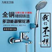 蓮蓬頭浴缸淋浴水龍頭花灑套裝配件全銅冷熱龍頭開關衛生間噴頭xw