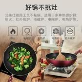 不粘鍋炒鍋家用電磁爐燃氣灶不沾平底鍋多功能通用炒菜鍋LX 玩趣3C
