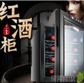 紅酒櫃 JC-33AW紅酒櫃恒溫恒濕小型家用酒櫃 冰吧 冷藏櫃雪茄櫃  創想數位DF