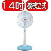 德律風根【SYK-1482】14吋電風扇