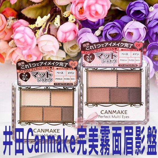 CANMAKE 完美霧面眉影盤 502-01 502-02 2017年9月新款 完美多功能 五色眼影盤 秋冬