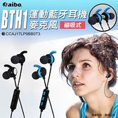 磁吸式運動藍牙耳機麥克風 無線藍芽耳機 運動耳機 運動藍芽耳機 無線雙耳耳機