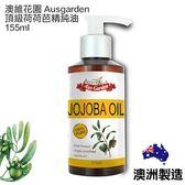 澳維花園 Ausgarden 頂級荷荷芭精純油 155ml 按摩精油 按摩油 澳洲【PQ 美妝】