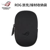 ◇【買一送一】手機/平板 旅充線材收納袋 ROG原廠 耳機包 充電線隨身袋 ZS673KS ZS670KL ZS660KL ZS661KS