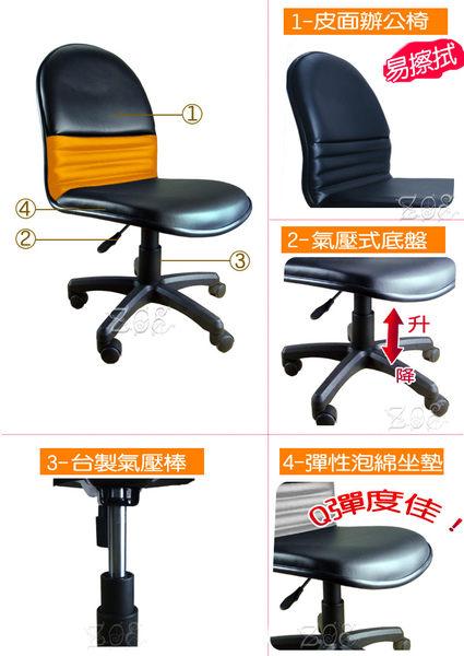【IS空間美學】黑皮辦公椅-四色可選