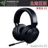 【免運費】Razer 雷蛇 Kraken Pro V2 北海巨妖 專業版 V2 耳機麥克風 (黑)