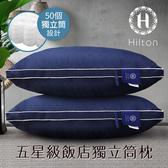 【Hilton 希爾頓】五星級純棉立體銀離子抑菌獨立筒枕/二色任選藍色