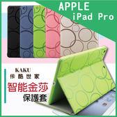★佧酷 KAKU Apple iPad Pro 12.9吋 2015 2017 智能金莎保護套 側掀皮套 休眠喚醒 平板 保護套 支架式 皮套