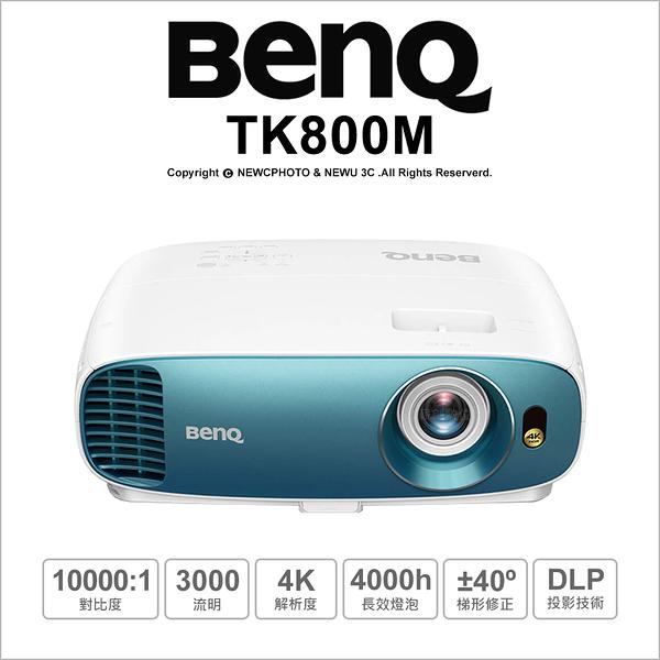 含稅免運 BenQ TK800M 投影機 4K HDR 高亮 3000流明 公司貨【贈5米HDMI線】【可刷卡】新創數位