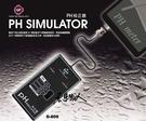 UP 雅柏【PH 模擬機 校正器】檢測PH機精準度 PH監控器 D-809 魚事職人