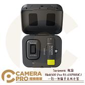 ◎相機專家◎ Saramonic 楓笛 Blink500 Pro B5 一對一無線麥克風套裝 附無線充電盒 勝興公司貨