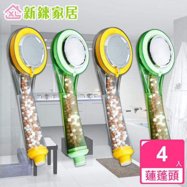 免運費【新錸家居】4入三段式可調式負離子淨水SPA蓮蓬頭 (活力橘(黃)、清新綠)