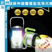 ifive 五元素 NL2頂級伸縮露營氣氛強光燈(工地/工人/居家安全/行車/黑夜/防身/五金/檢測)