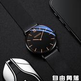 超薄男士手錶防水時尚款男2019新款蟲洞概念手錶男學生潮流非機械  自由角落