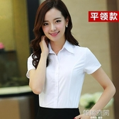 新白襯衫女夏短袖職業裝工作服正裝工裝大碼半袖襯衣女裝ol 韓語空間