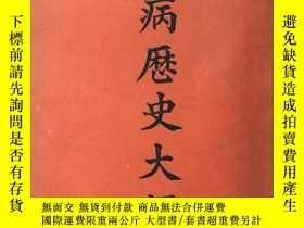 二手書博民逛書店罕見《護病歷史大綱》民國35年刊(小庫)Y5017 施德芬 上海