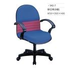 高級辦公椅(有扶手/B級)542-7 W58×D60×H86
