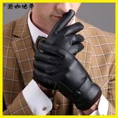 手套男冬季保暖加絨加厚觸屏防風騎行機車開車韓版防水男士手套