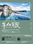 濟州‧私旅:四季彩色風景X海岸山岳壯麗X特色主題咖啡店,體驗最當地的玩法