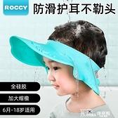 洗髮帽 ROCCY寶寶洗頭帽防水護耳洗髮帽硅膠浴帽嬰兒洗澡兒童洗頭神器